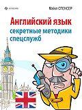 Майкл Спенсер -Английский язык. Секретные методики спецслужб