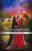 Ольга Володарская -Нет дьявола во мне