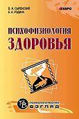 Елена Альфредовна Родина -Психофизиология здоровья. Книга для педагогов, психологов и родителей