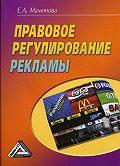 Е.А. Мамонова -Правовое регулирование рекламы