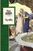 Омар Хайям -Сад любви (сборник)