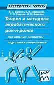 М. Баранов -Теория и методика акробатического рок-н-ролла. Актуальные проблемы подготовки спортсменов