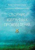 Стэнк Константин - Сборник избранных произведений