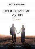 Александр Фурман -Просветление Души. Книна вторая