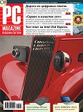 PC Magazine/RE -Журнал PC Magazine/RE №1/2012