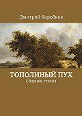 Дмитрий Коробков - Тополиныйпух. Сборник стихов