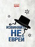 Виталий Мухин - Извиняйте, не еврей