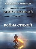 Евгений Смирнов -Мир Стражей. Война Стихий. Книга I «Луч во Тьме»