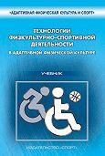 С. Евсеев -Технологии физкультурно-спортивной деятельности в адаптивной физической культуре