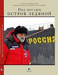Артур Чилингаров, Михаил Евсеев, Эдуард Саруханян - Под ногами остров ледяной