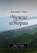 Кристина Линси - Чужие истории. Серия «Человек измечты». Книга4