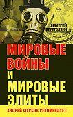 Дмитрий Перетолчин - Мировые войны и мировые элиты