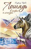 М. Олдфилд Гоувей -Лошадь в мифах и легендах