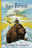 Нил Гейман -Одд и ледяные великаны