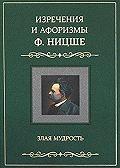 Фридрих  Ницше -Изречения и афоризмы Ф. Ницше. Злая мудрость