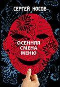 Сергей Носов -Осенняя смена меню