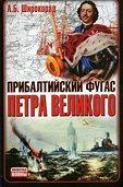 Александр Широкорад - Прибалтийский фугас Петра Великого