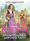 Анна Князева -Хранительница царских тайн