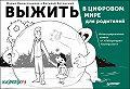 Василий Ялтонский -Выжить в цифровом мире для родителей. Иллюстрированные советы от«Лаборатории Касперского»
