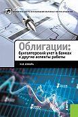 М. Я. Букирь -Облигации: бухгалтерский учет в банках и другие аспекты работы