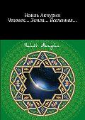 Наиль Акчурин -Человек… Земля… Вселенная…