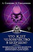Лариса Секлитова -Что ждет человечество в будущем? Высший разум о человеке шестой расы, инопланетянах, исчезнувших цивилизациях и детях-индиго