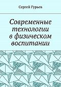 Сергей Гурьев -Современные технологии вфизическом воспитании