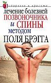 Юлия Сергиенко -Лечение болезней позвоночника и спины методом Поля Брэгга