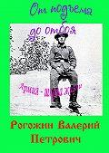Валерий Рогожин -Отподъема доотбоя