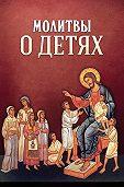 Сборник -Молитвы о детях