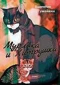Валентин Тумайкин -Мурлыка и Хитрушка