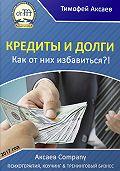 Тимофей Аксаев -Кредиты и долги. Как от них избавиться