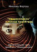Михаэль Фартуш -«Некрономикон» игипноз Хранителя