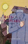 Евгений Шкловский -Фата-моргана