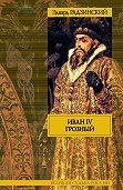 Эдвард Радзинский - Иван IV Грозный