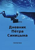 Kikki Wild -Дневник Пётра Синицына. Аллочка