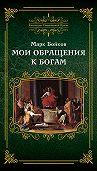 Марк Бойков -Мои обращения к богам