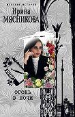 Ирина Мясникова -Огонь в ночи
