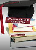 Юлия Полюшко,  Коллектив авторов - Студенту жизни назаметку