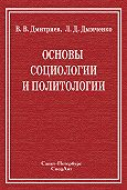 Валерий Дмитриев -Основы социологии и политологии