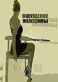 Георгий Стенкин -Ощущение женщины. Метаморфоза-1
