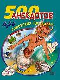 Стас Атасов -500 анекдотов про советских государей