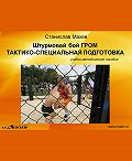 Станислав Махов -Штурмовой бой ГРОМ. Тактико-специальная подготовка