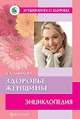 Наталья Андреевна Данилова -Здоровье женщины. Энциклопедия