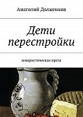 Анатолий Долженков -Дети перестройки. Юмористическая проза