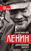 Сергей  Кремлев -Ленин. Дорисованный портрет