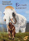 Геннадий Прашкевич - Белый мамонт (сборник)