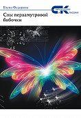 Елена Федорова - Сны перламутровой бабочки