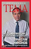 В. А. Никонов -Код цивилизации. Что ждет Россию в мире будущего?