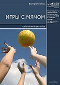 Валерий Бойко -Игры с мячом